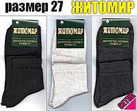 Носки мужские ассорти с сеткой Житомир 27 размер. НМЛ-140