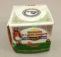"""Крем Каптэн Колоквинта """"El Captain Coloquinte"""" натуральный травяной крем для массажа Вековой Восток"""