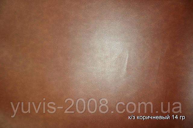 Кожзам коричневый 14 гр.(8159), фото 1