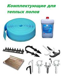 Комплектация для систем теплый пол