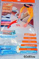 Вакуумный пакет для хранения вещей 60-80
