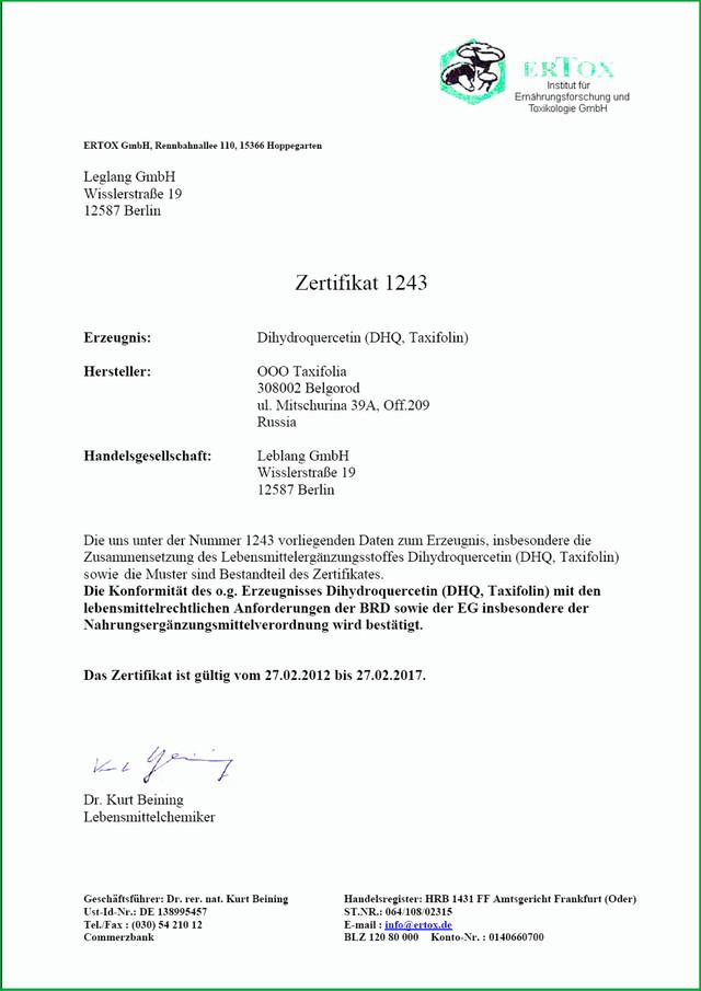 Таксифолия. Сертификат качества дигидрокверцетина