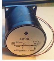 ДСР-166-1   электродвигатель