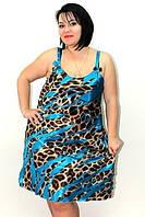 Шикарная ночная рубашка пеньюар, хорошие батальные размеры 48 -56. Цвет бирюза+леопард для смелых женщин!