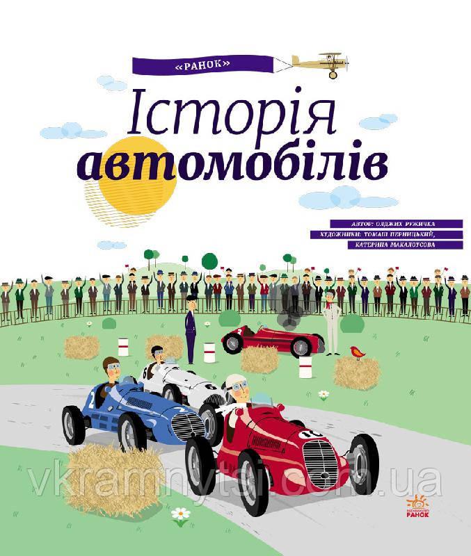Історія автомобілів