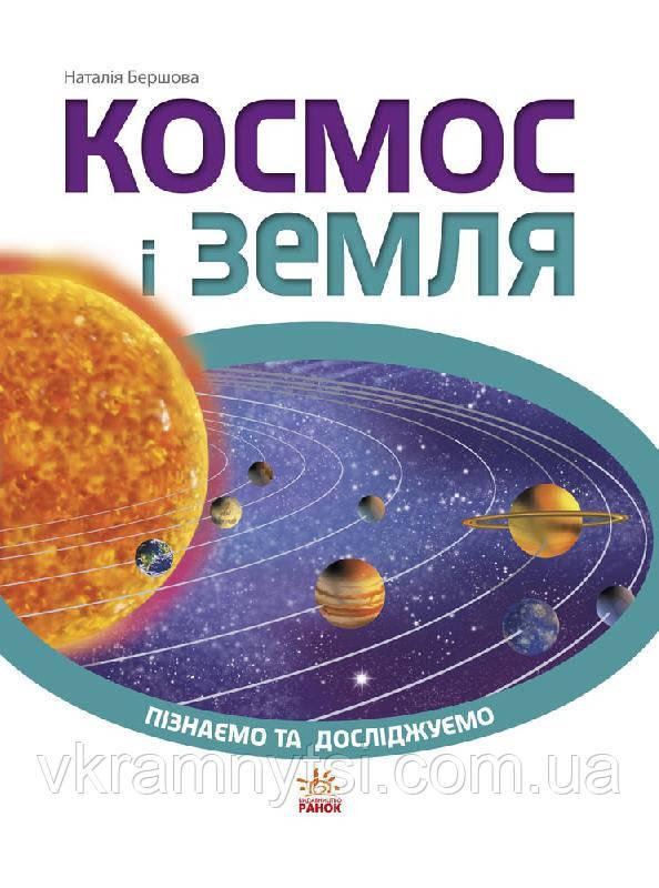 Космос і Земля. Пізнаємо та досліджуємо