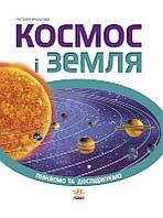 Космос і Земля. Пізнаємо та досліджуємо , фото 1
