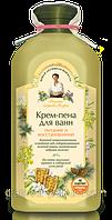 """Крем-пена для ванн питание и восстановление """"Рецепты бабушки Агафьи"""""""