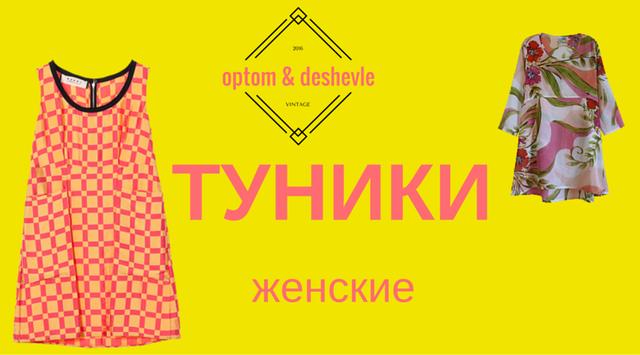 Женские летние туники с простой ткани