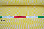 Ткань с мини-зигзагом 7 мм жёлтого цвета №236, фото 6