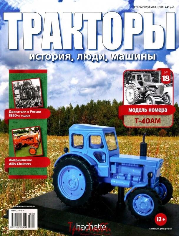 Тракторы №18 Т-40АМ | Коллекционная модель в масштабе 1:43 | Hachette