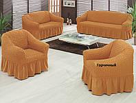 Набор чехлов Arya Burumcuk: 1 диван + 2 кресла, светло-горчичный