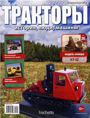 Тракторы №20 КТ-12 | Коллекционная модель в масштабе 1:43 | Hachette
