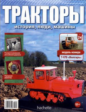 Тракторы: история, люди, машины №24 (без журнала)