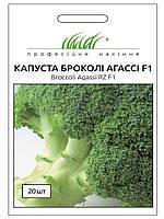 Насіння капусти броколі Агассі F1, 20 шт