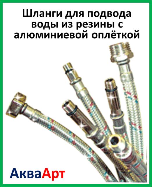 Шланги для подвода воды из резины с алюминиевой оплёткой