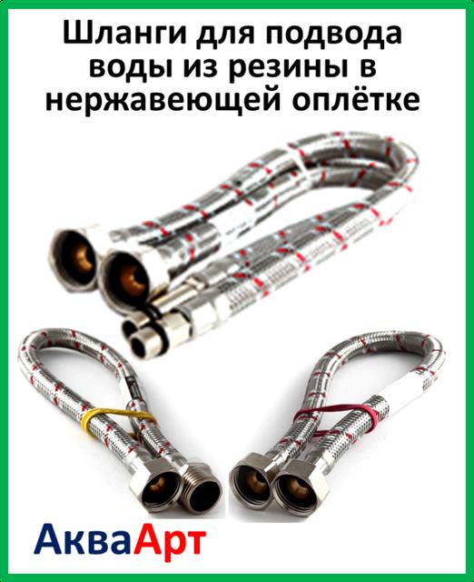 Шланги для подвода воды из резины в нержавеющей оплётке