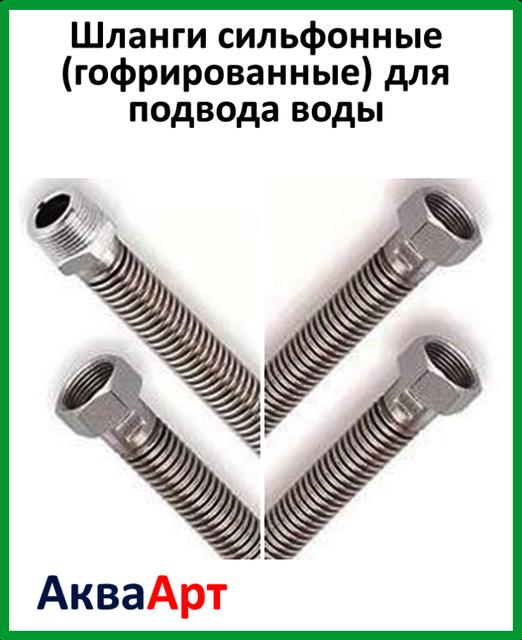 Шланги сильфонные (гофрированные) для подвода воды