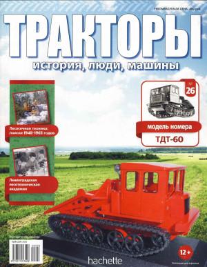 Тракторы: история, люди, машины №26 (без журнала)