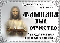 ТАБЛИЧКИ НА КРЕСТ (ИЗГОТОВЛЕНИЕ ЗА 1 ЧАС)