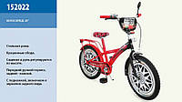 Велосипед двухколесный 20 дюймов (152022)