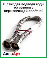 Шланги для подвода воды из резины с нержавеющей оплёткой 1/2 50 см г.г.