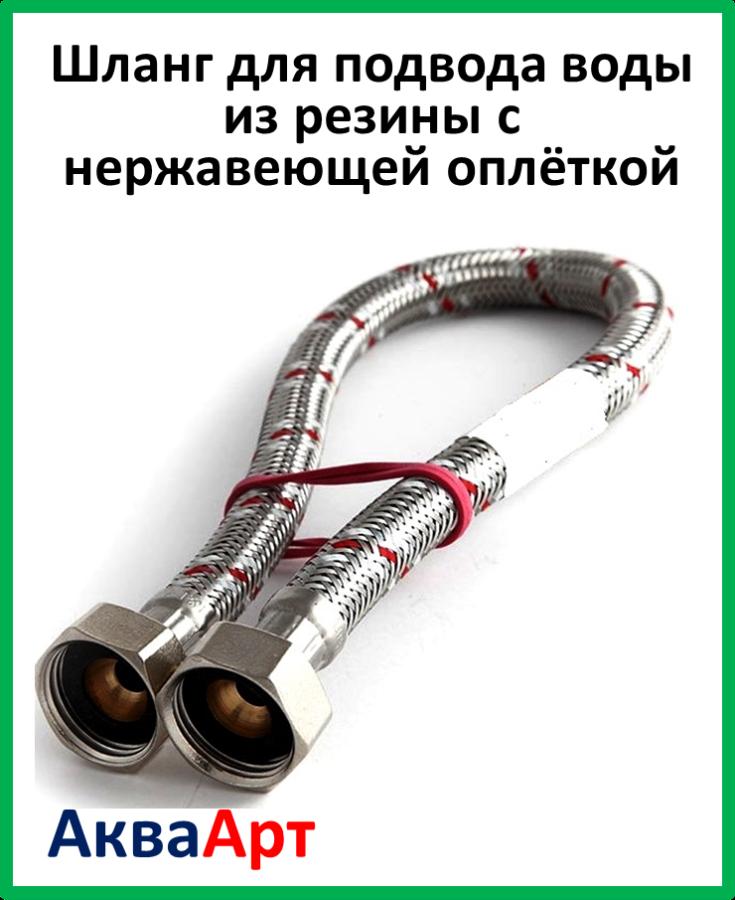Шланги для подвода воды из резины с нержавеющей оплёткой 1/2 70 см г.г.