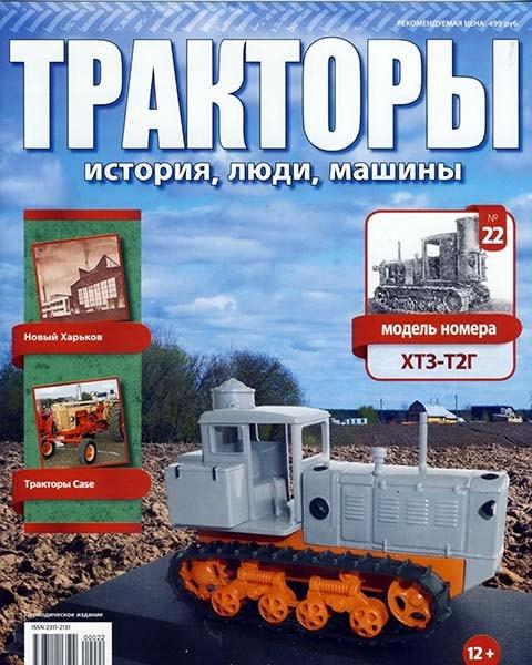 Тракторы №22 ХТЗ-Т2Г | Коллекционная модель в масштабе 1:43 | Hachette