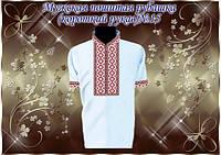 Пошитая мужская сорочка Традиция 15