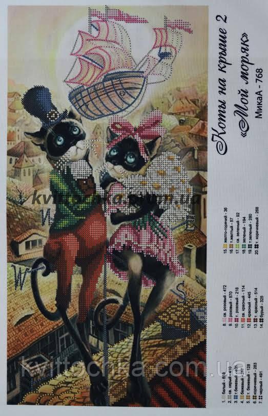 """Схема для вышивания бисером """"Коты на крыше 2"""""""