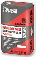 Полипласт ПСМ-085 Смесь для лицевого кирпича и камня Серая 25 кг