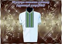 Пошитая мужская сорочка Традиция 63