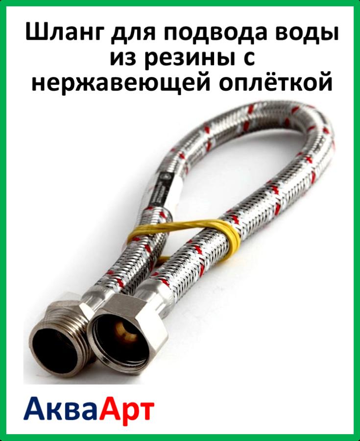 Шланги для подвода воды из резины с нержавеющей оплёткой 1/2 20 см г.ш.