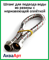 Шланги для подвода воды из резины с нержавеющей оплёткой 1/2 50 см г.ш.