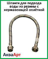 Шланги для подвода воды из резины с нержавеющей оплёткой 1/2 70 см г.ш.