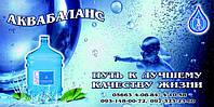 Доставка питьевой воды ТМ Аквабаланс (19 литров)