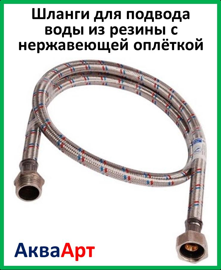 Шланги для подвода воды из резины с нержавеющей оплёткой 1/2 120 см г.ш.