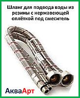 Шланги для подвода воды из резины с нержавеющей оплёткой 1/2ХМ10 60 см
