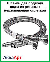 Шланги для подвода воды из резины с нержавеющей оплёткой 1/2ХМ10 80 см