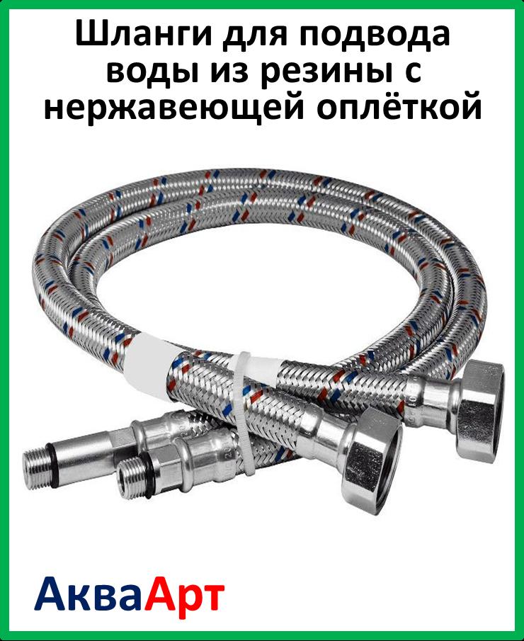 Шланги для подвода воды из резины с нержавеющей оплёткой 1/2ХМ10 100 см