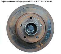 Ступица задняя в сборе с ABS правая RENAULT TRAFIC 00-14 (РЕНО ТРАФИК)