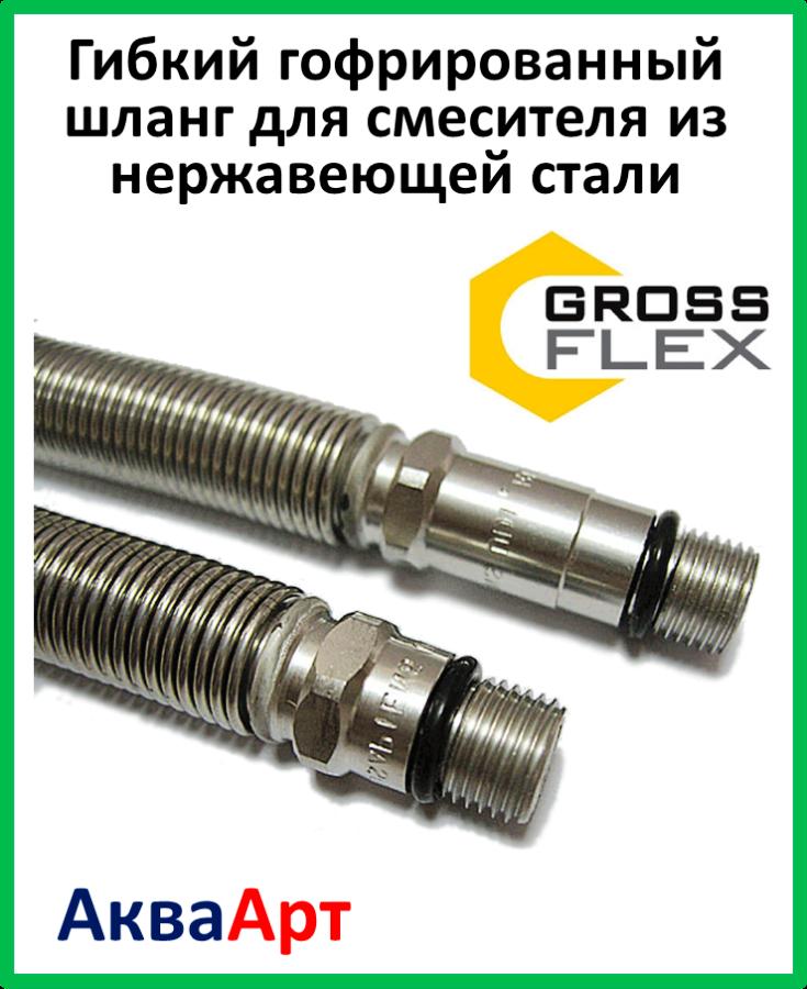 Гибкий  гофрированный шланг для смесителя из нержавеющей стали GROSS М10 40 см