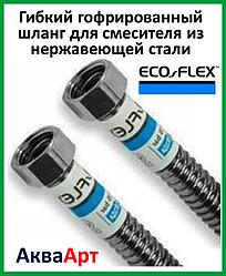 Гибкий  гофрированный шланг для воды из нержавеющей стали ECOFLEX 1/2 20 см г.г.