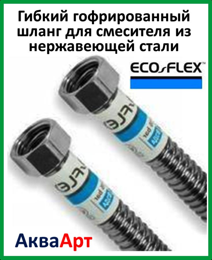 Гибкий  гофрированный шланг для воды из нержавеющей стали ECOFLEX 1/2 60 см г.г.