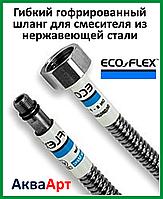 Гибкий  гофрированный шланг для смесителя из нержавеющей стали ECO-FLEX- М10 30 см