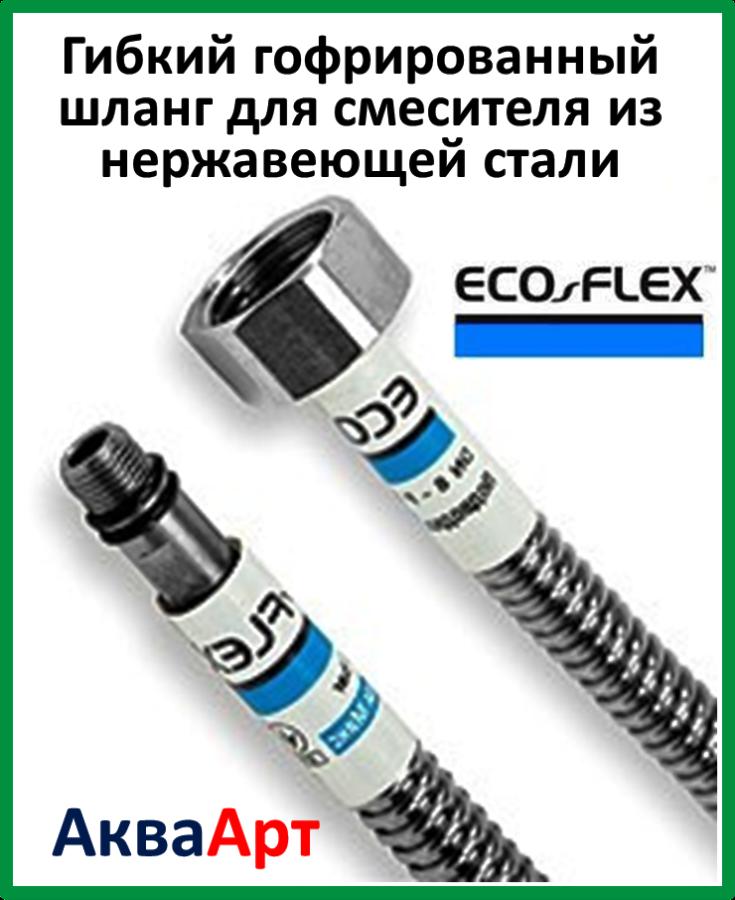 Гибкий  гофрированный шланг для смесителя из нержавеющей стали ECO-FLEX- М10 40 см