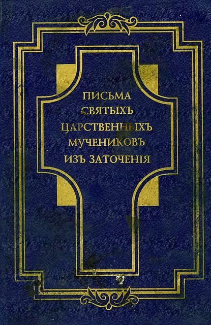 Письма Святых Царственных мучеников из заточения.