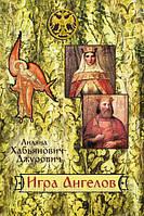Игра Ангелов. Лиляна Хабьянович-Джурович.