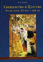 Священство и Царство. Россия, начало XX века – 1918 год.