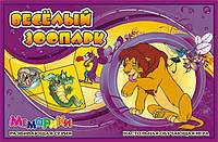 Настольная игра Весёлый зоопарк (BOC073068)